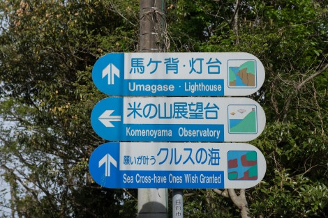 On my way to Umagase on a recommendation by the staff from Asahi Cycle Base