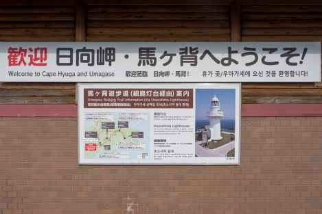 Cape Hyuga and Umagase info board