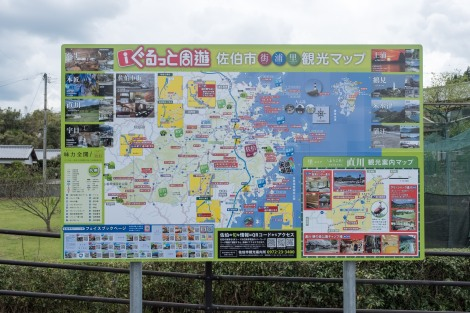 A typical Japanese tourism sign