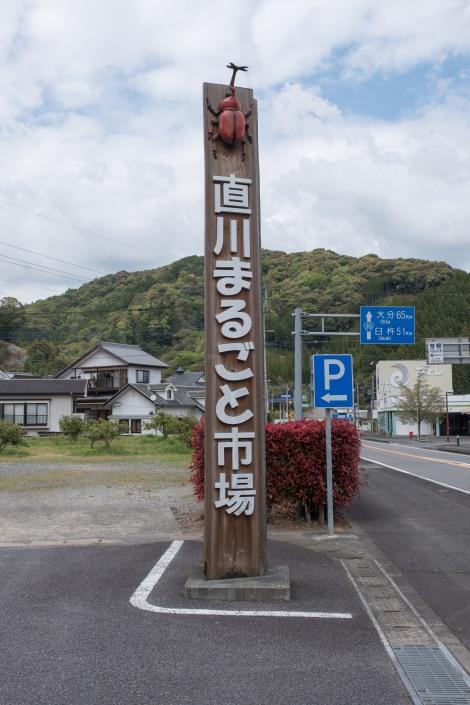 The 'Naokawa Marugoto Ichiba' market