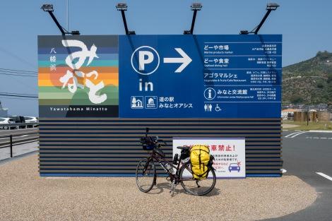 Welcome to Shikoku!