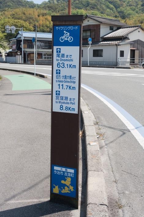 Great signs along the Shimanami Kaido cycle path