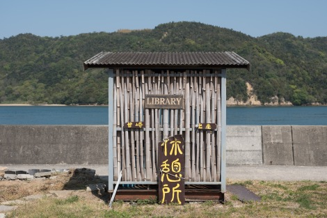 A library along the Shimanami Kaido cycling path