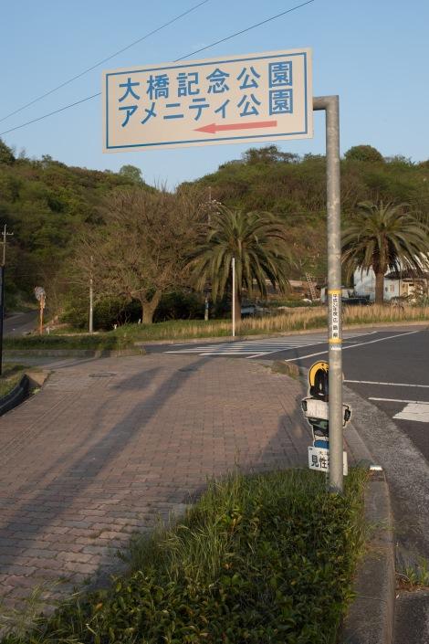 Signs to Innoshima Amenity Park