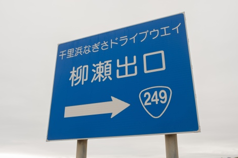 A sign for the Chirihama driveway where cars/buses/motorbikes can drive on the sand