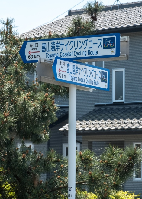 Toyama coastal cycling route signs