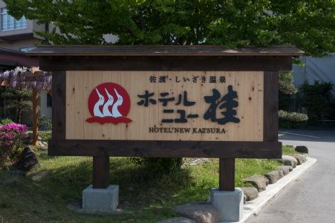 Hotel New Katsura, Sado Island