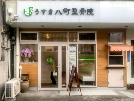 Physiotherapist in Usuki