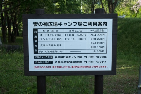 Tent site is ¥500, plus the adult fee of ¥300 = ¥800