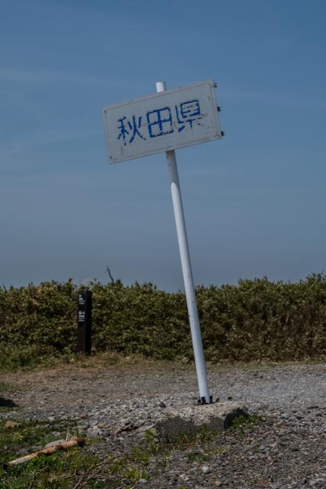 Leaving Iwate Prefecture and entering Akita Prefecture