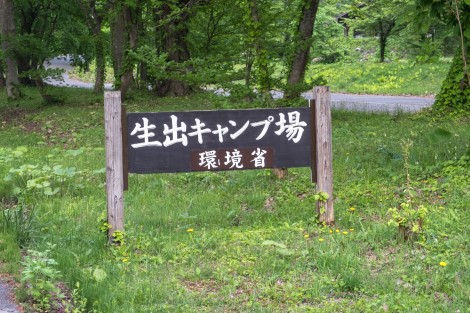 Oide campground, Lake Towada