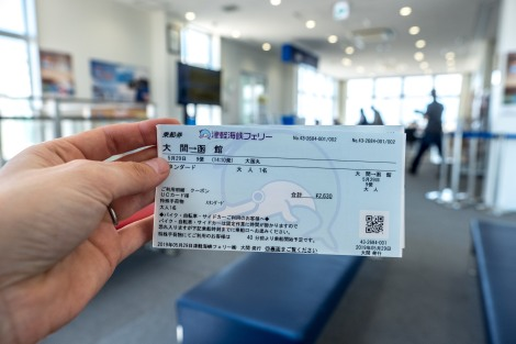 My Tsugaru Kaikyo ferry ticket from Oma to Hakodate
