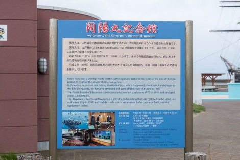 Kaiyo Maru Memorial Museum signboard