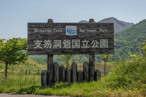Shikotsu-Toya National Park