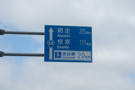Just 20km more to Cape Soya, the northernmost point of Japan