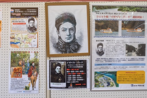 Isabella Bird information wall at Michi-no-eki Aga-no-Sato
